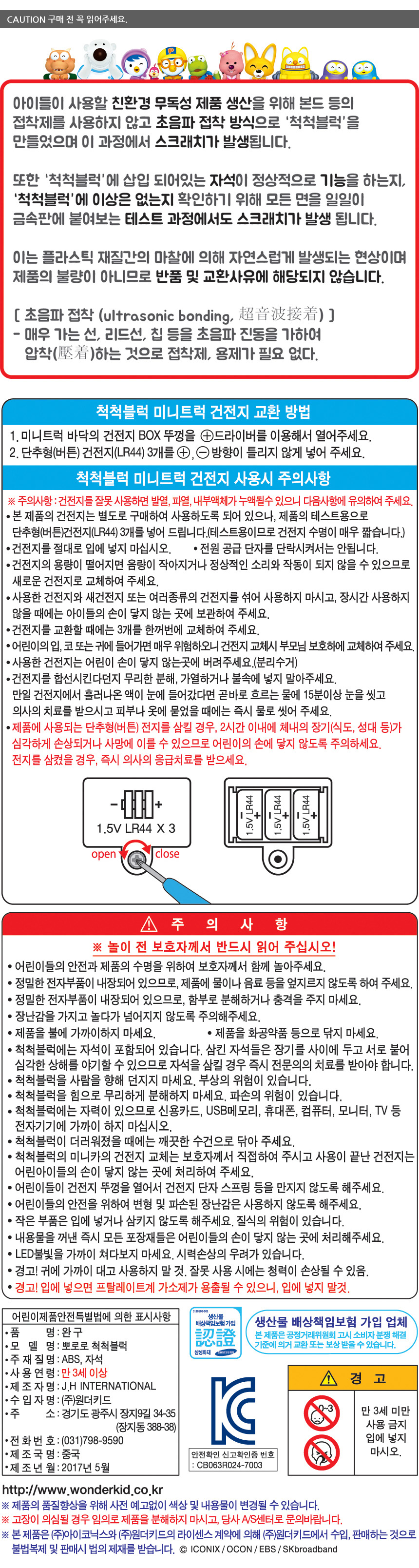 pororo_magnet_block7.jpg