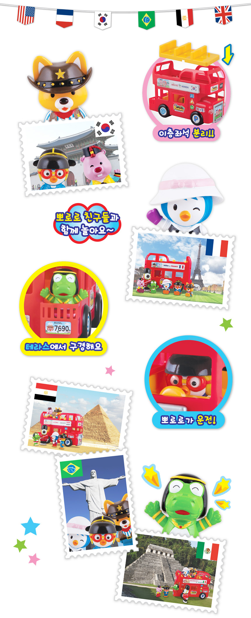pororo_travel_bus_02.jpg