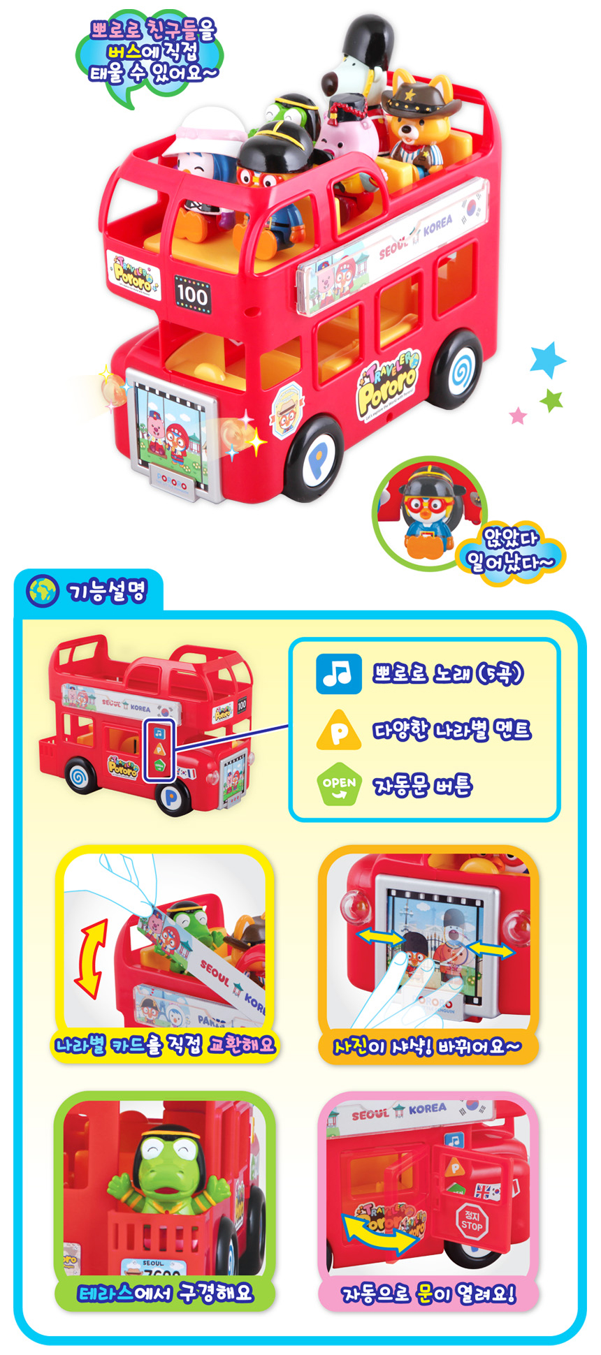 pororo_travel_bus_03.jpg