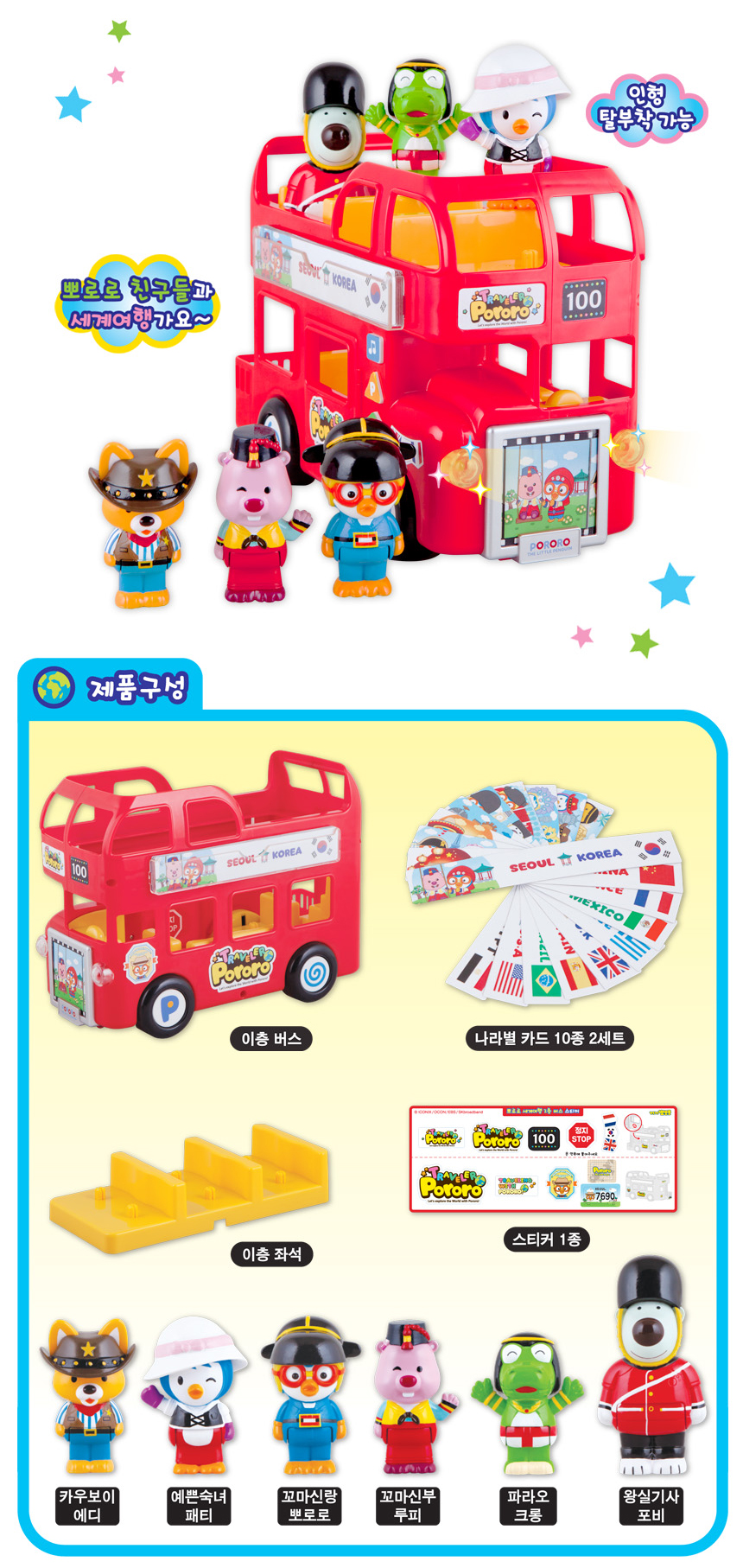 pororo_travel_bus_04.jpg