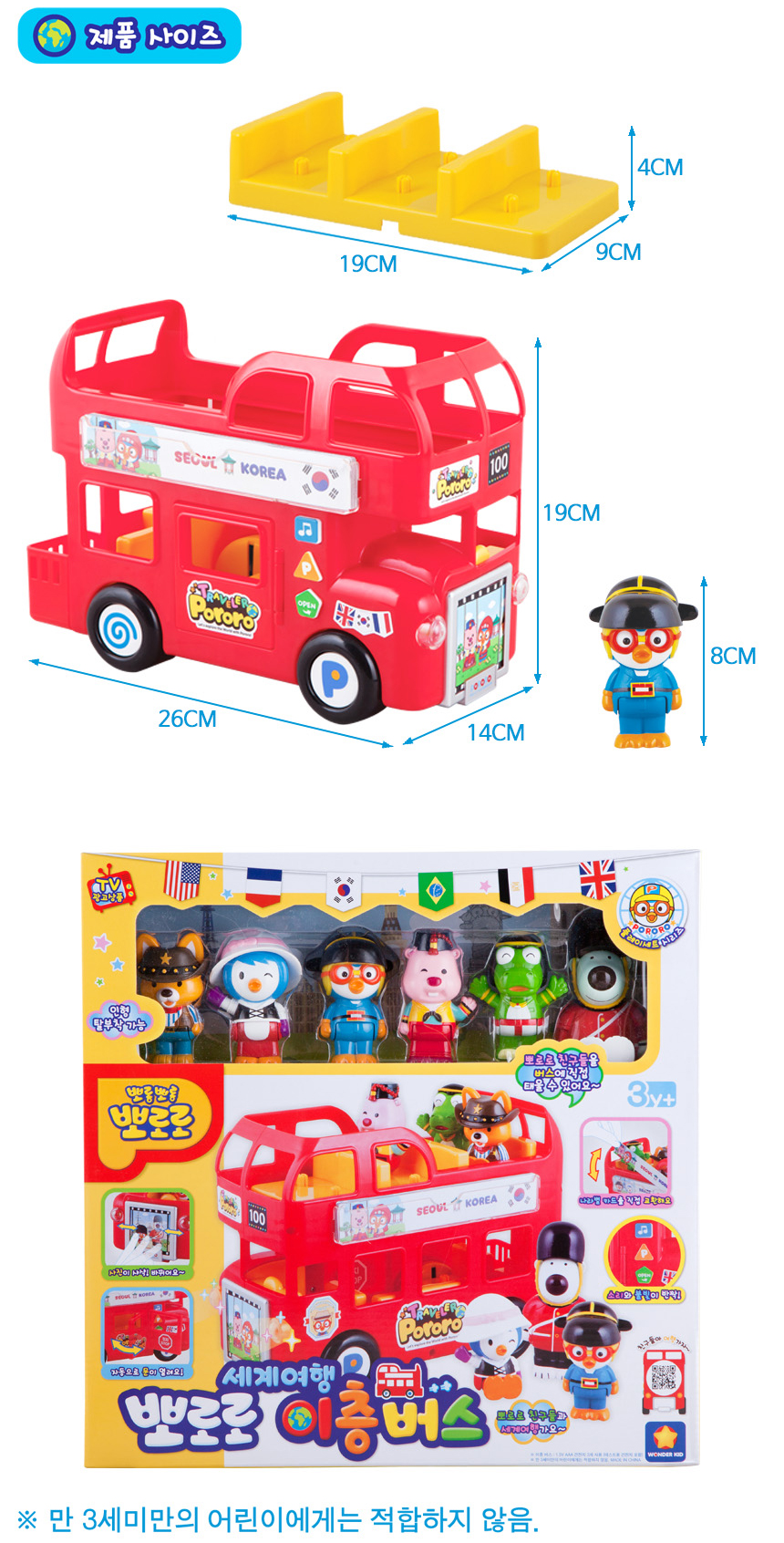 pororo_travel_bus_05.jpg