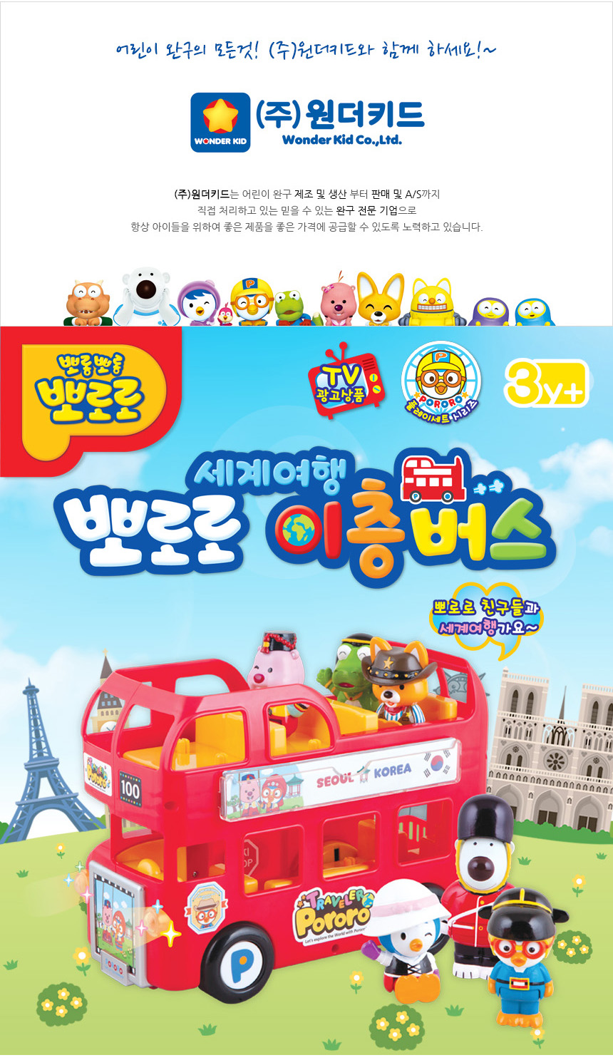 pororo_travel_bus_01.jpg