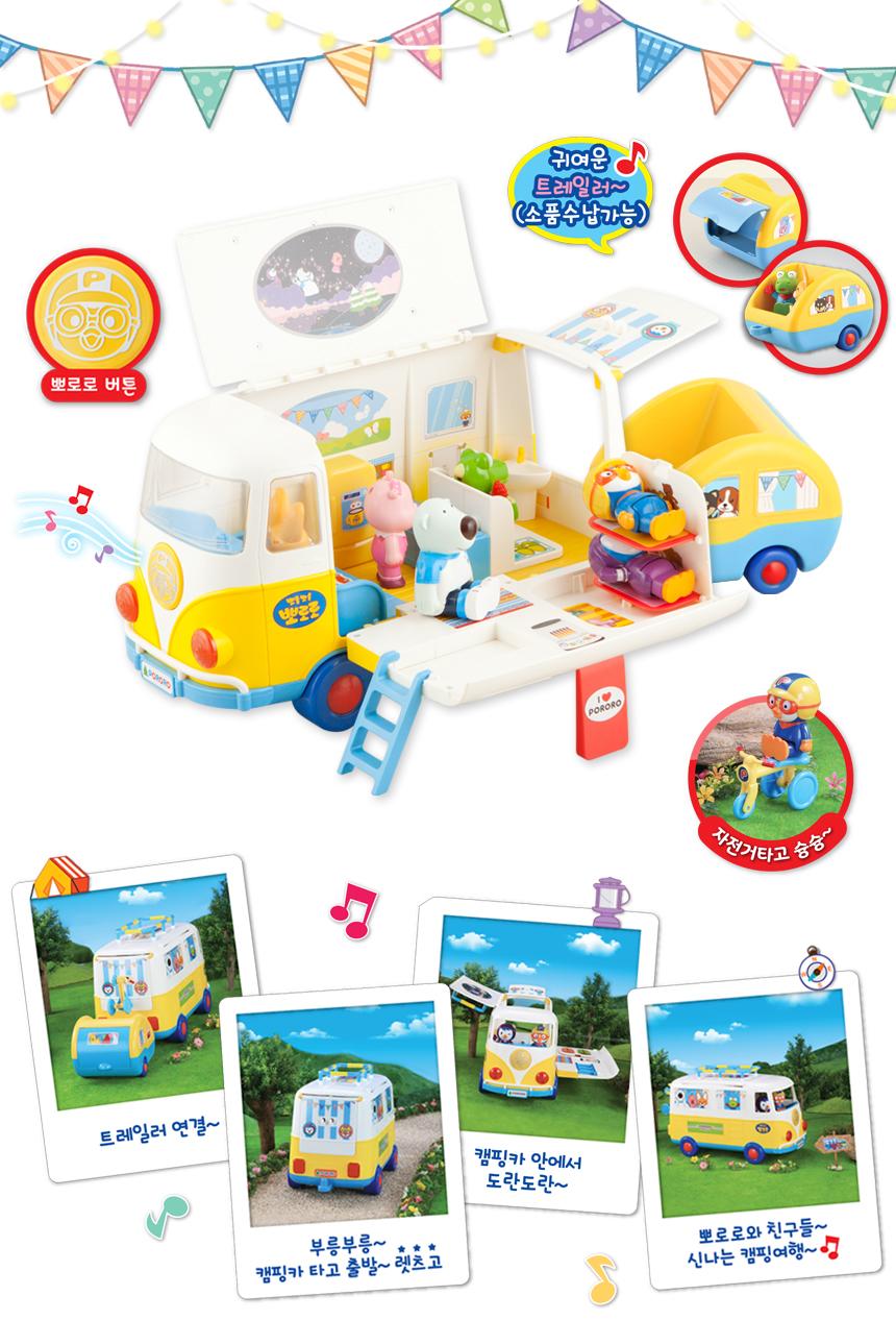 pororo_camping_car_03.jpg