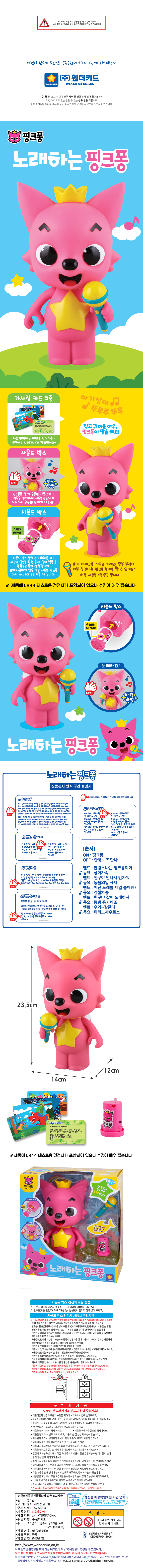 pink_sing.jpg
